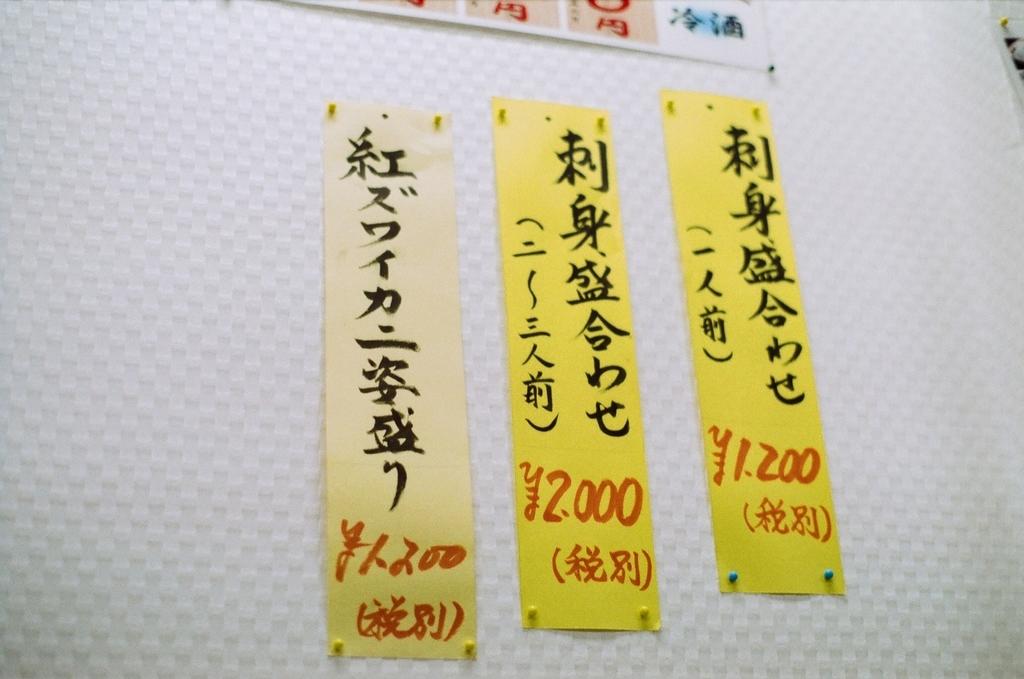 f:id:ikarikezuri:20181104145833j:plain