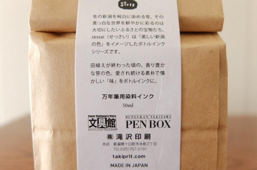 f:id:ikarikezuri:20181208115609j:plain