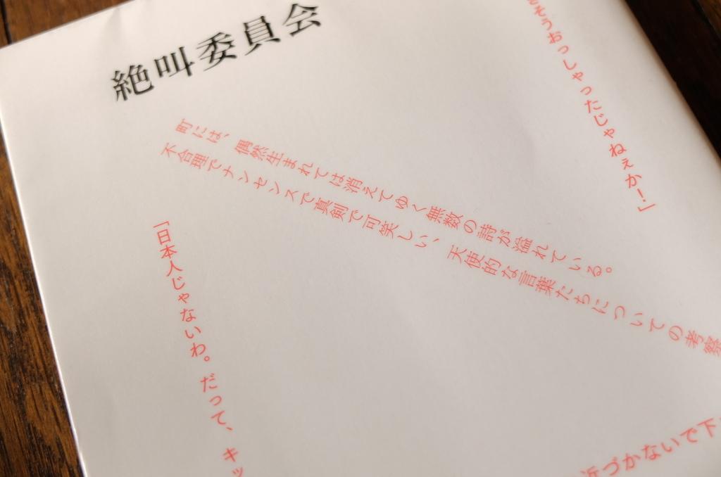 f:id:ikarikezuri:20190112140308j:plain