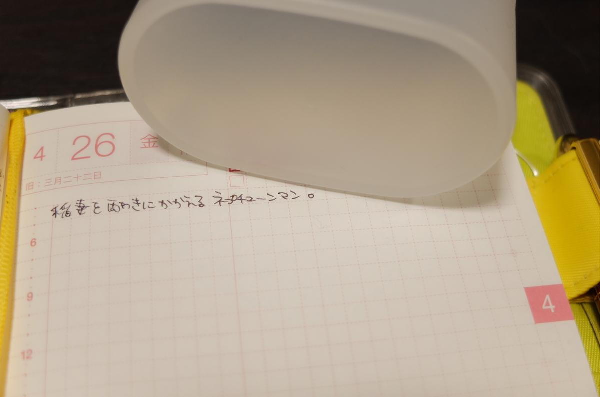 f:id:ikarikezuri:20190427052410j:plain