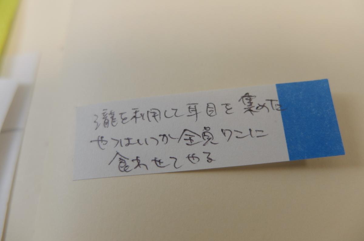 f:id:ikarikezuri:20190616063632j:plain