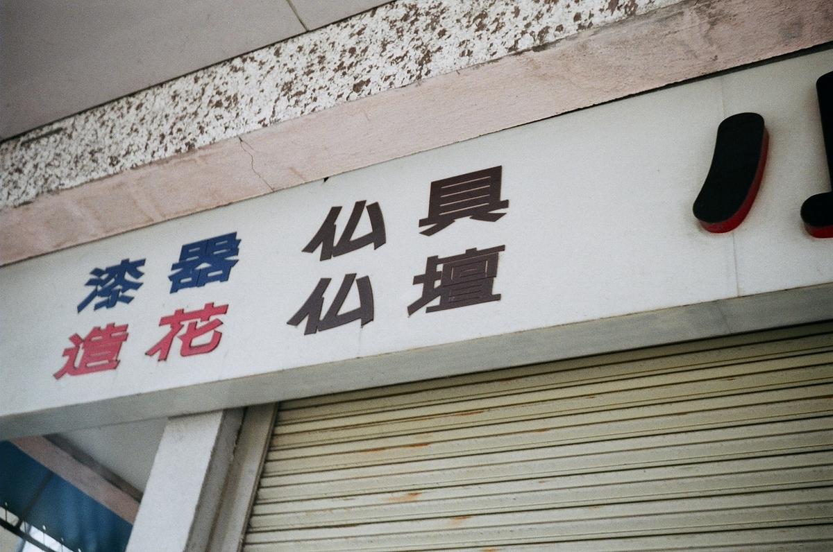 f:id:ikarikezuri:20190908110111j:plain