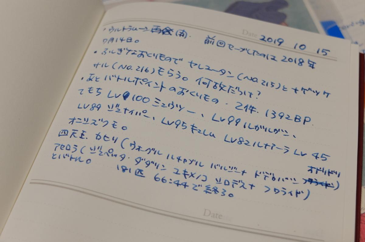f:id:ikarikezuri:20191016045535j:plain
