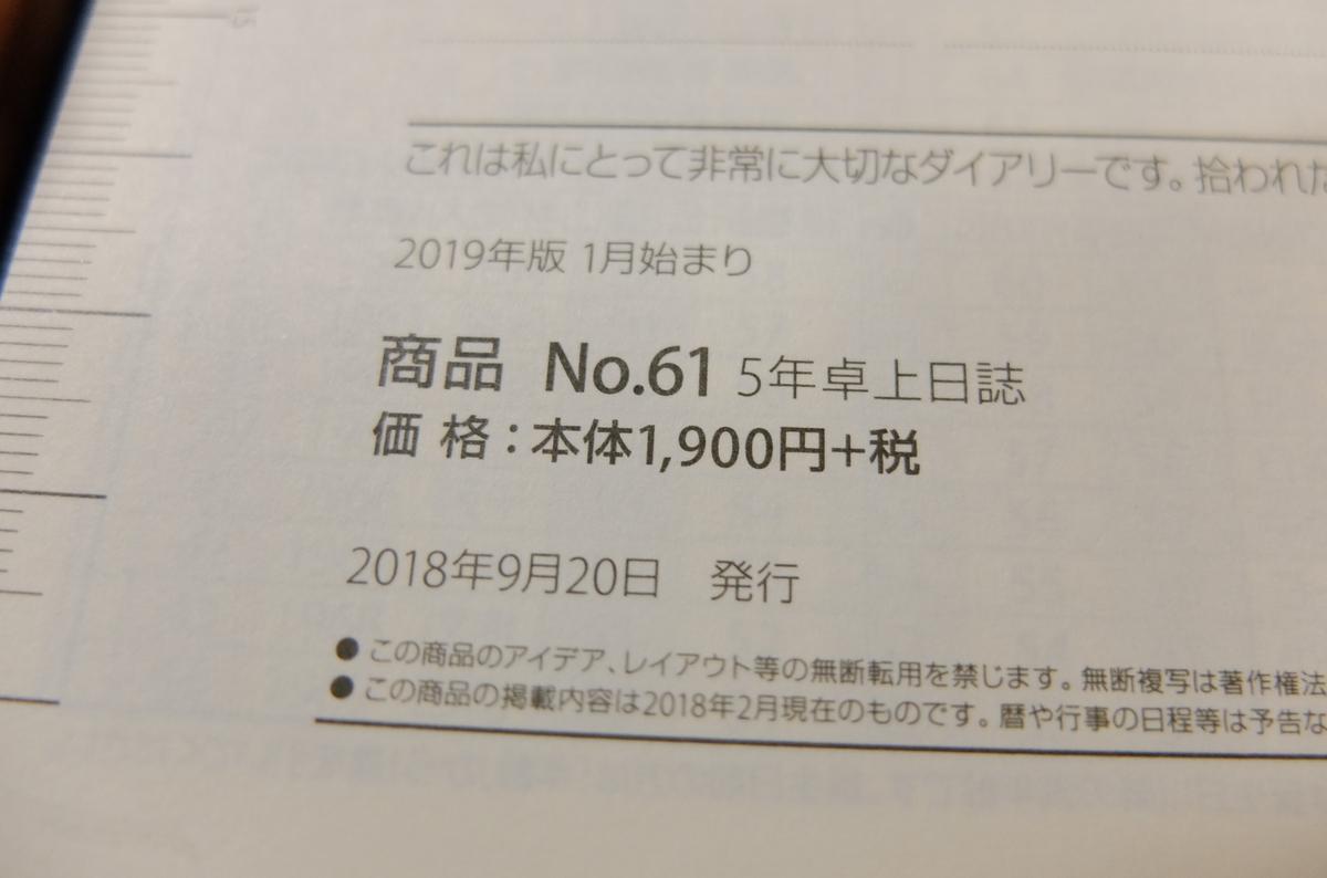 f:id:ikarikezuri:20191208075104j:plain
