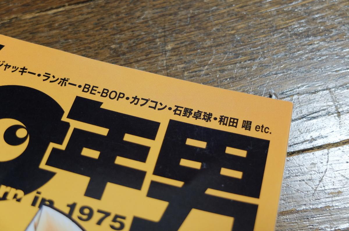 f:id:ikarikezuri:20191219044537j:plain