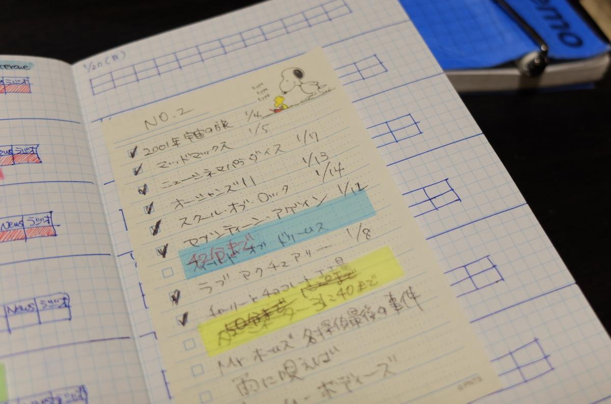f:id:ikarikezuri:20200124043938j:plain