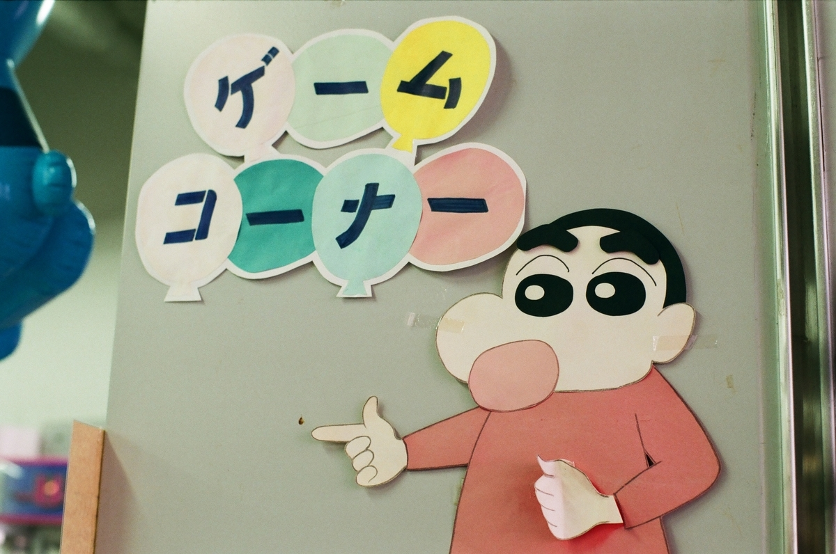 f:id:ikarikezuri:20200223135055j:plain