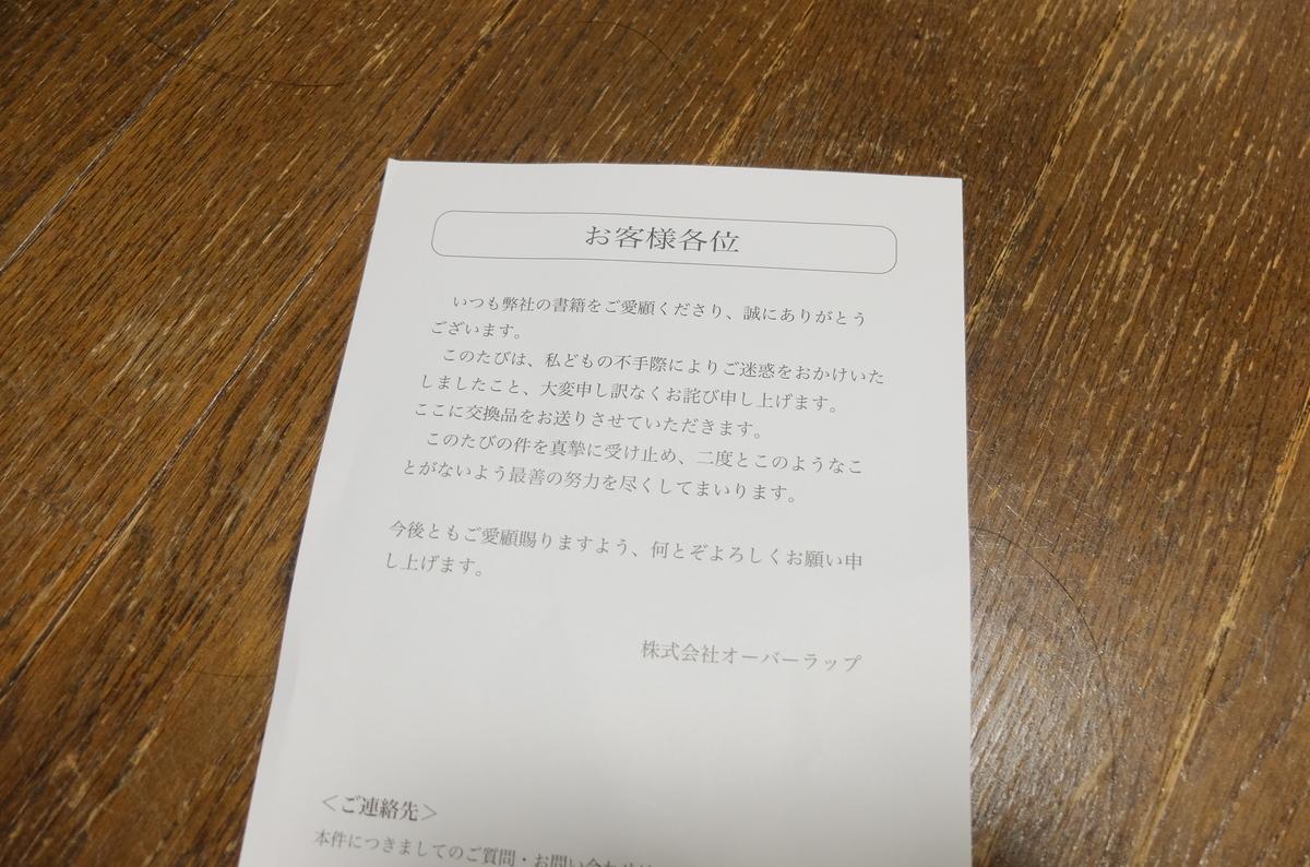 f:id:ikarikezuri:20200306181749j:plain