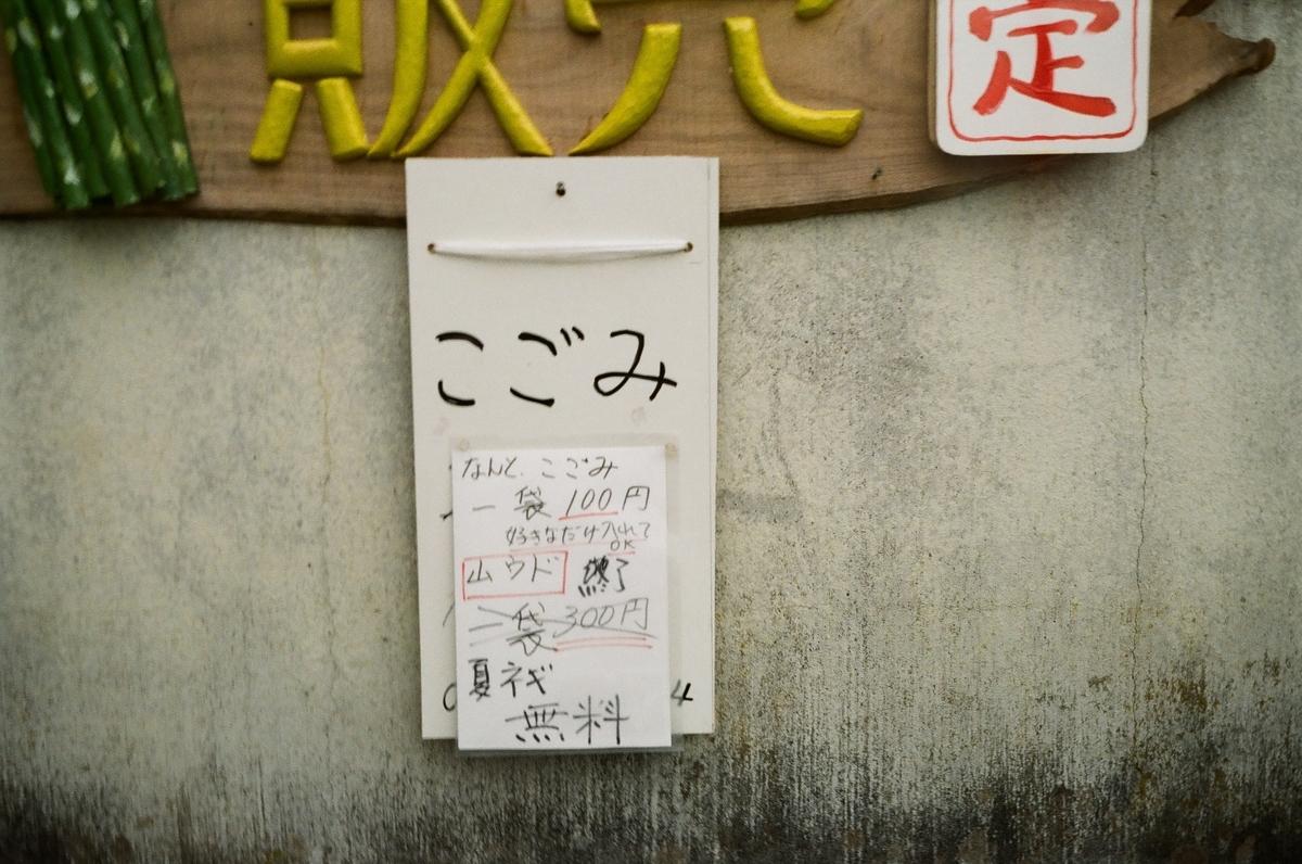 f:id:ikarikezuri:20200926065552j:plain