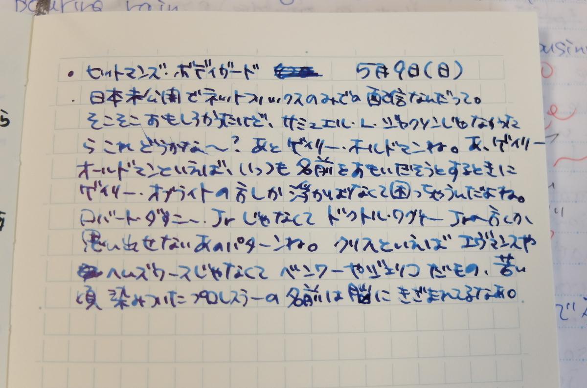 f:id:ikarikezuri:20210512044626j:plain