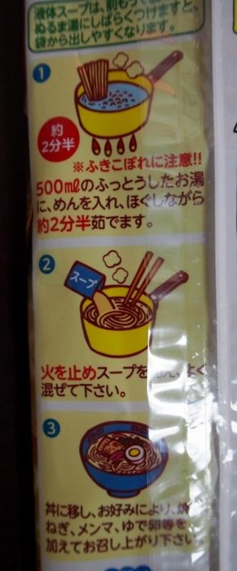 熊本もっこすラーメンの作り方
