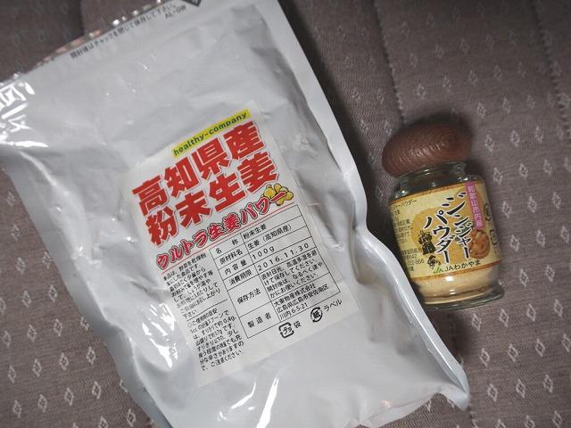 乾燥生姜パウダー