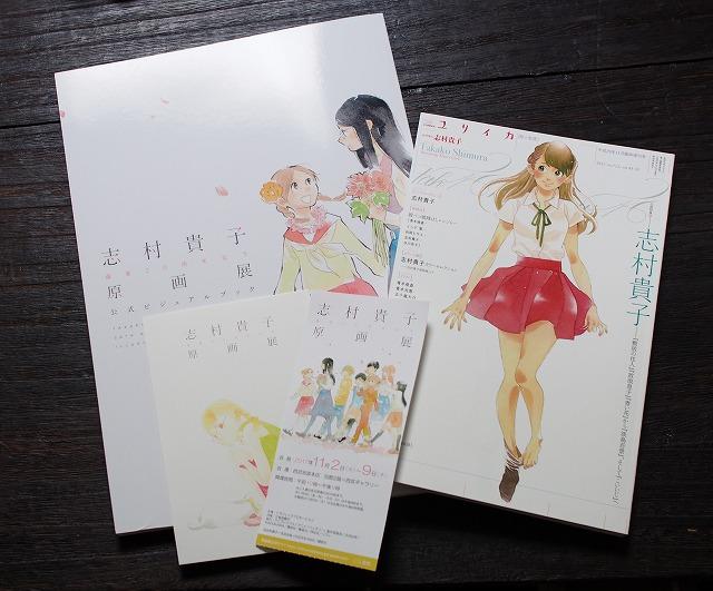 f:id:ikashiya:20171106233648j:plain