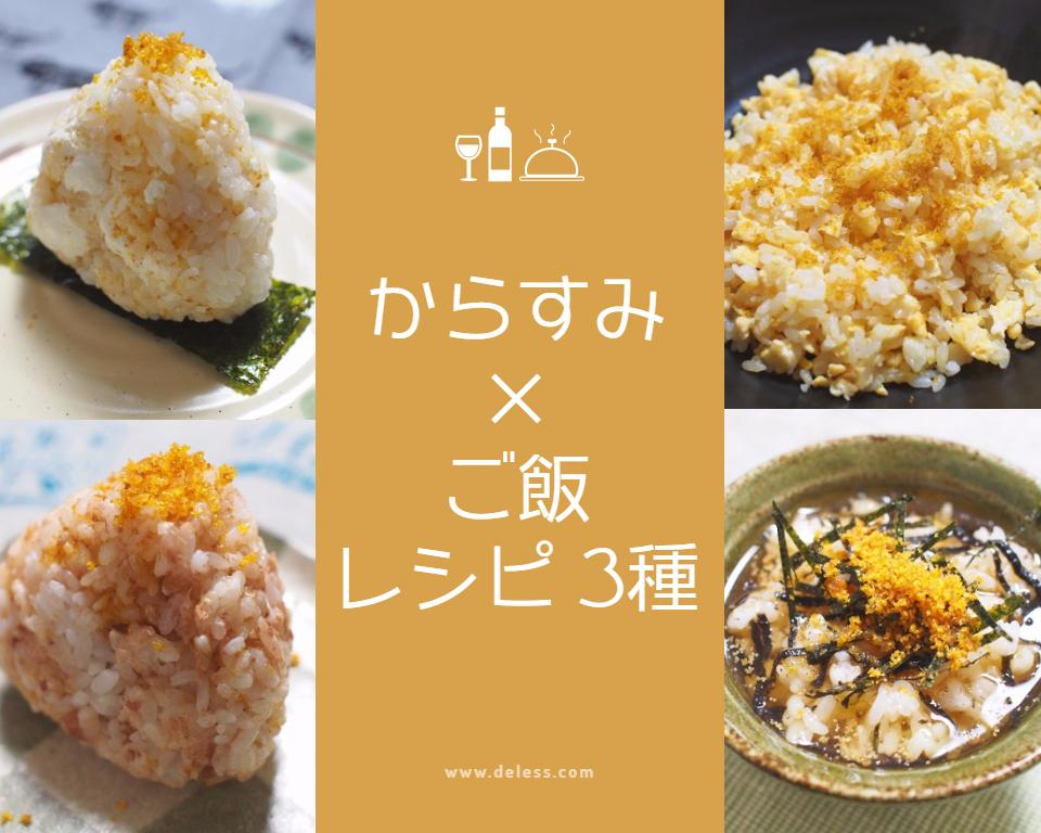 からすみ×ご飯の簡単レシピ3種