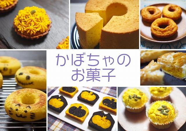 かぼちゃのお菓子・スイーツのレシピまとめ