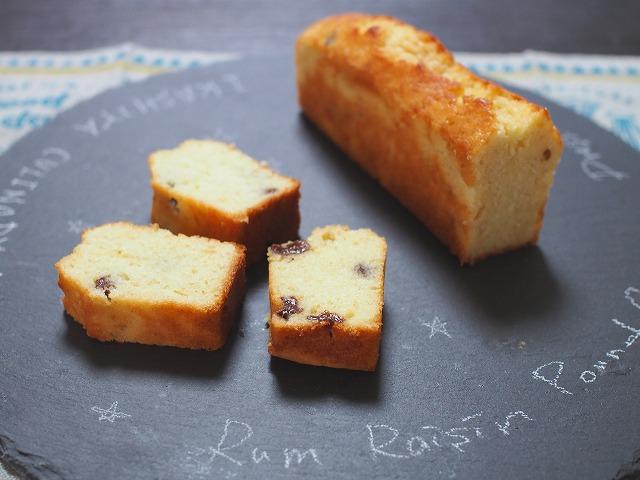 ラムレーズンのパウンドケーキ