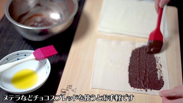 手前半分にチョコを塗る様子