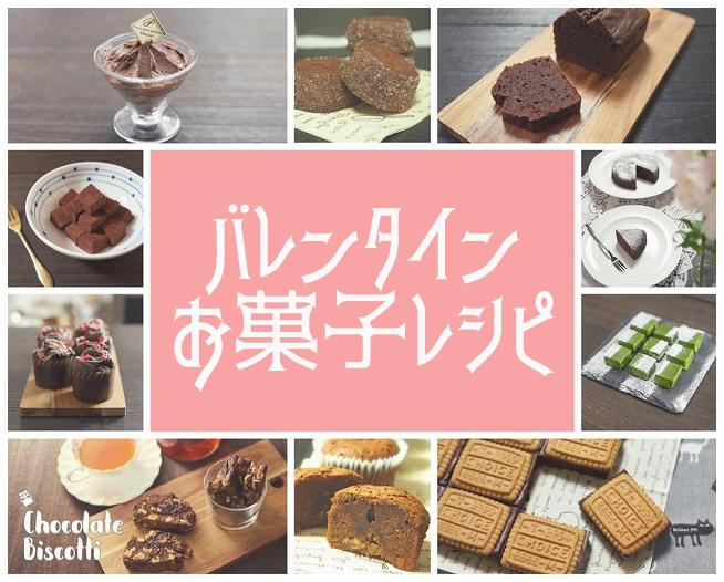 バレンタインお菓子レシピアイキャッチ