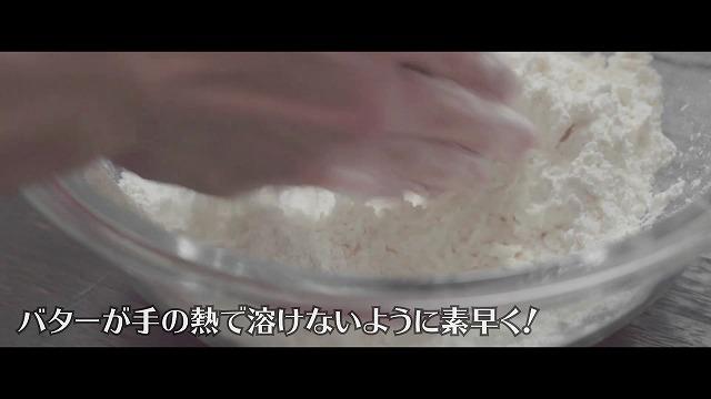 手ですりつぶすようにバターを細かくする様子