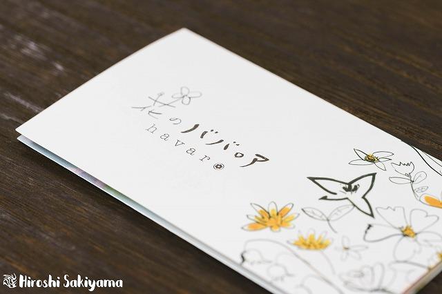 花のババロア havaro 名刺