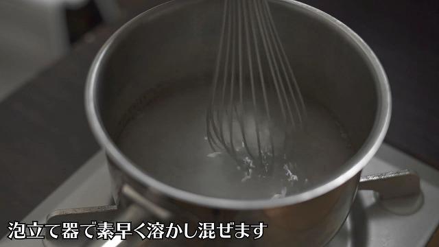 沸騰したお湯にアガー+グラニュー糖を加えて混ぜる様子