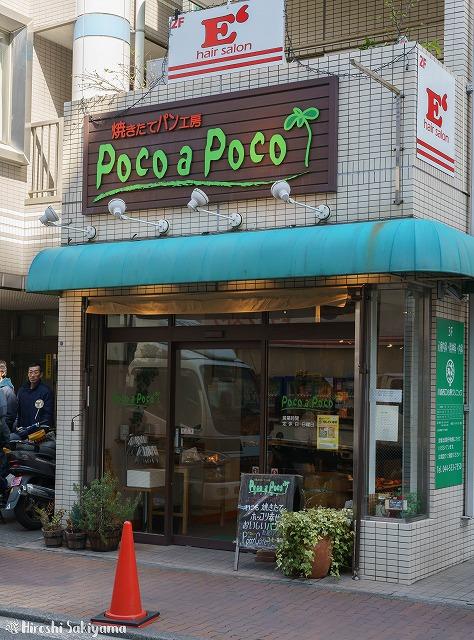Poco a Poco(ポコ ア ポコ)外観
