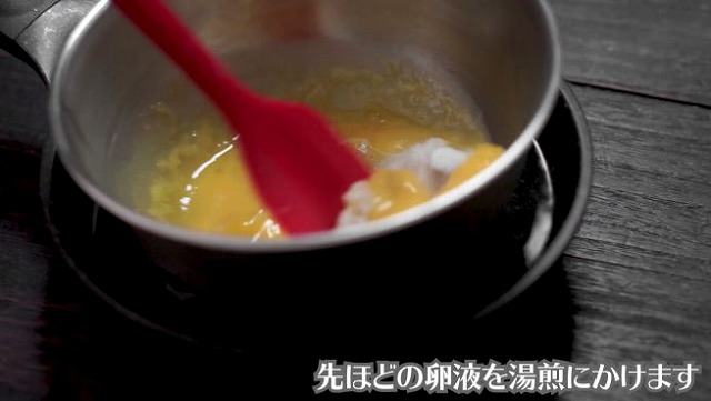 卵・砂糖・水飴・塩をボウルに入れて湯煎にかけながら混ぜる様子