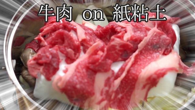 牛肉on紙粘土