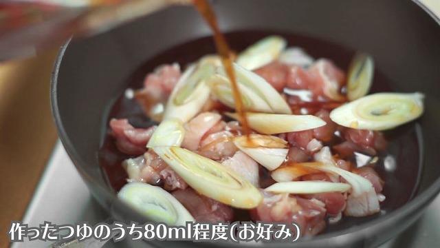 冷たいフライパンにネギ・鶏肉を入れる
