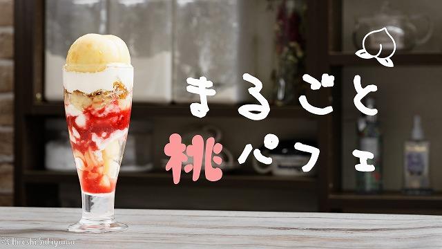 くらしき桃子風、まるごと桃パフェ