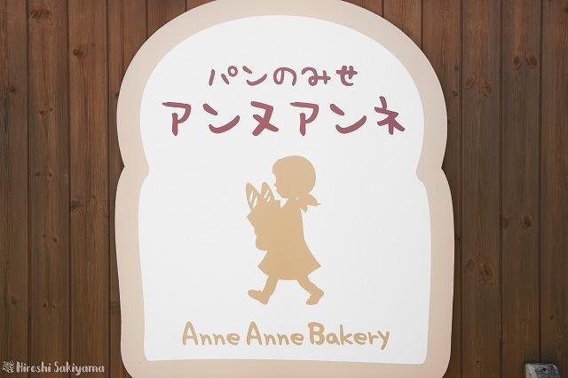 パンのみせ アンヌアンネ