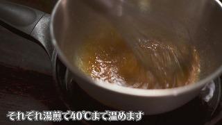 湯煎にかけて40℃まで卵液を温める様子