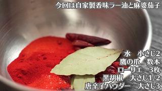 唐辛子・ローリエ・黒胡椒