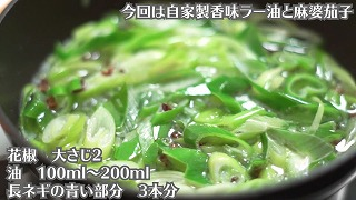 ネギ・花椒を油で炒める様子