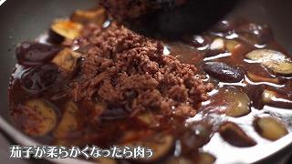 茄子が柔らかくなったら肉味噌を加える