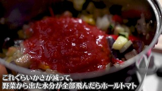 野菜から出た水分が飛んでホールトマトを加えた様子