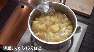 ジャガイモをいれ、浸るまで水を注ぐ様子