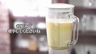 ミキサーでじゃがいもをペースト状にして、牛乳or豆乳を加えて更に撹拌する様子