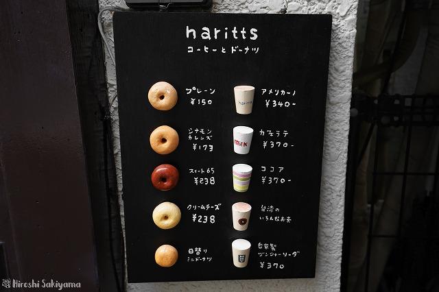 ハリッツ(haritts)のメニュー