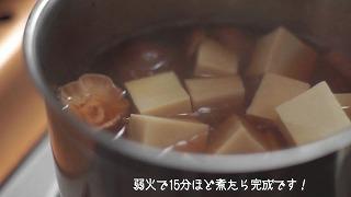 高野豆腐をいれて煮る様子
