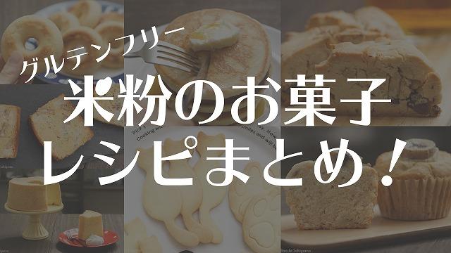 グルテンフリー!米粉を使ったお菓子のレシピまとめ!