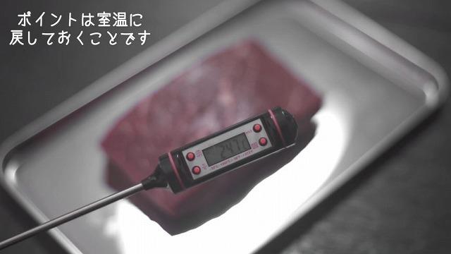 常温に戻した牛もも肉の中心温度24℃