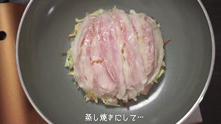 蓋をして蒸し焼きにし、豚肉がちょっぴり白くなった様子