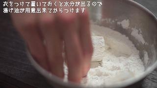 片栗粉・小麦粉を合わせた衣をつける様子