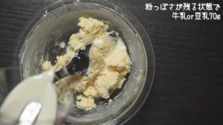 粉っぽさが少し残る状態で牛乳or豆乳を入れる