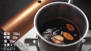 タレの材料を鍋に入れる様子