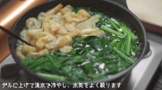 小松菜・油揚げを茹でる様子