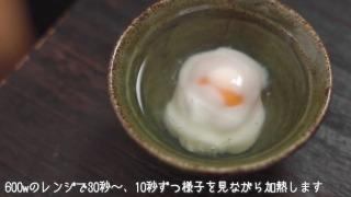 電子レンジで温泉卵を作った様子