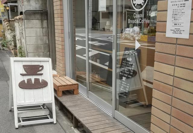 カワイイ ブレッド&コーヒー(Cawaii)の看板