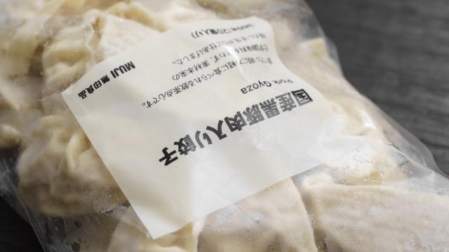 無印良品 冷凍餃子のパッケージ